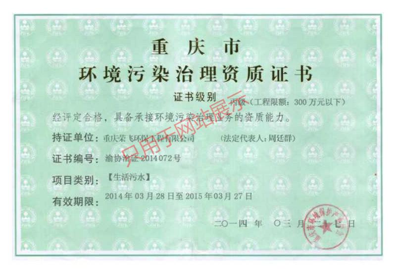 title='环境污染治理资质证书'