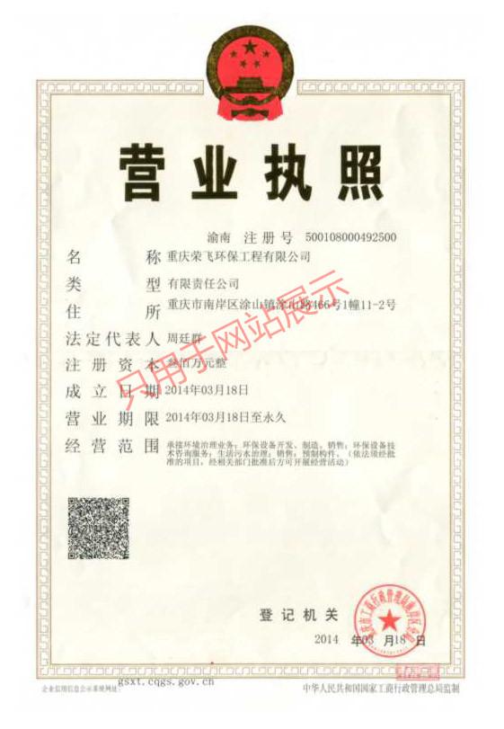 title='营业执照'